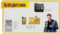 Снять деньги с билайна можно в рамках услуги «Деньги Билайн» .
