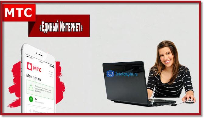 МТС «Единый интернет»