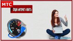 Безлимитный интернет с опцией МТС «Интернет 4 Мбит/с».