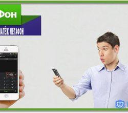 Чтобы взять обещанный платёж Мегафон наберите на телефоне команду *106#.