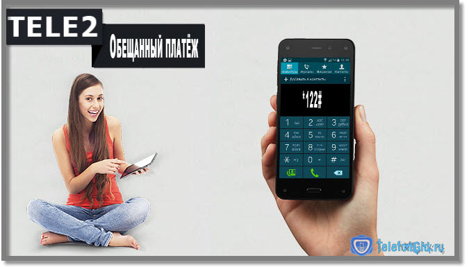 Как брать в долг на мтс 100 рублей на телефон при минусе