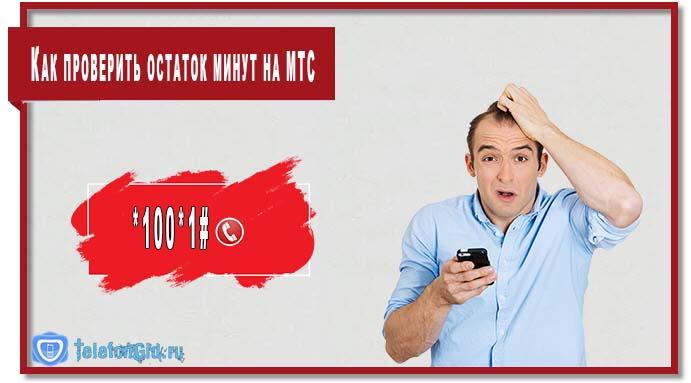 Чтобы проверить остаток минут на МТС наберите на телефоне команду *100*1#.