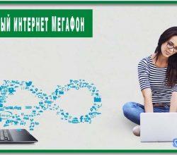 Подключите безлимитный интернет МегаФон и забудьте об ограничениях скорости и трафика.