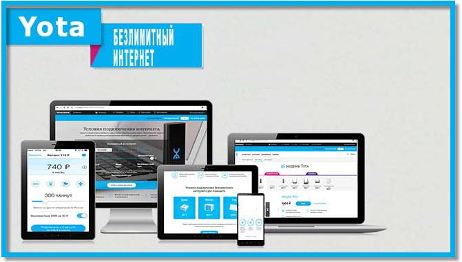 Хотите подключить безлимитный интернет Yota? Данный обзор поможет вам определиться с оптимальным тарифом.