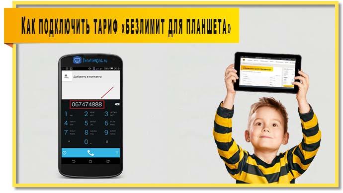 Чтобы подключить тариф «Безлимит для планшета» наберите на телефоне номер 067474888.