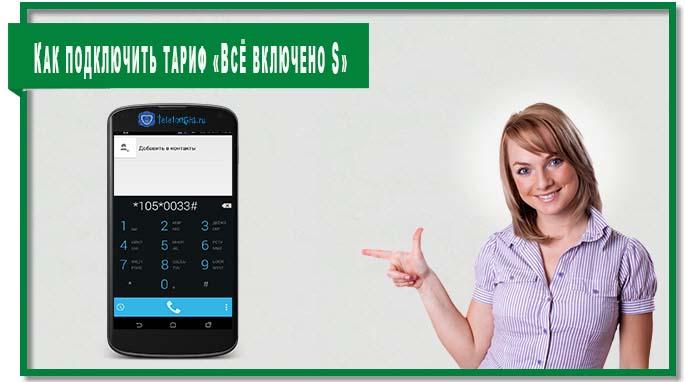 Чтобы подключить тариф «Всё включено S» на Мегафоне наберите на своём телефоне короткую команду: *105*0033#.