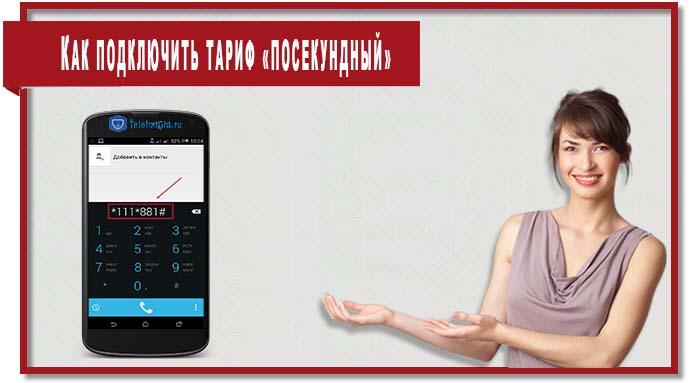 Чтобы подключить тариф «Посекундный» на МТС наберите на своём телефоне команду: *111*881#.