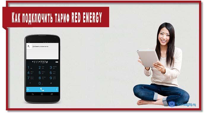 Чтобы подключить тариф МТС Red Energy наберите  на своём телефоне команду: *111*727#.