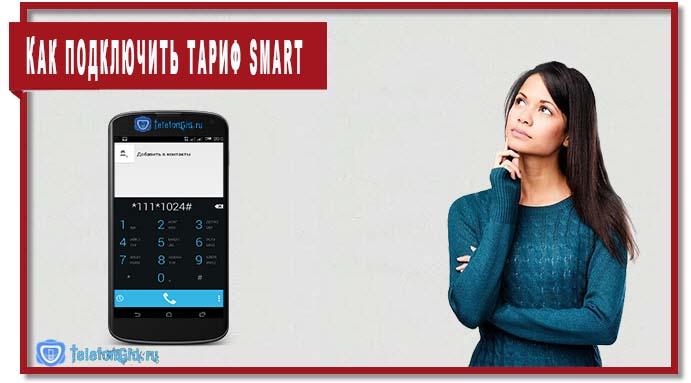 Чтобы подключить тариф Смарт МТС наберите на телефоне команду *111*1024#.