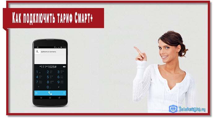 Чтобы перейти на тариф Smart+ наберите на своём телефоне команду: *111*1025#.