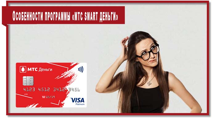Программа «МТС Smart Деньги» предусматривает ряд особенностей, с которыми нужно обязательно ознакомиться.