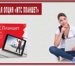 Ищите готовое решение для планшета? Рекомендуем вам рассмотреть условия опции «МТС Планшет».
