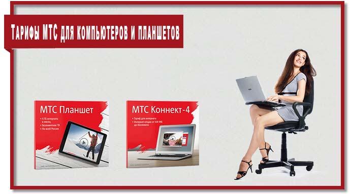 Для компьютеров и планшетов у МТС есть специальные тарифы.