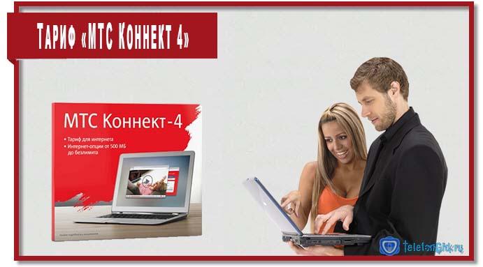 Ищете тарифный план для модема, роутера или другого устройства, предназначенного для  выхода в интернет? Тариф «МТС Коннект 4» отличное решение для пользователей мобильного интернета!