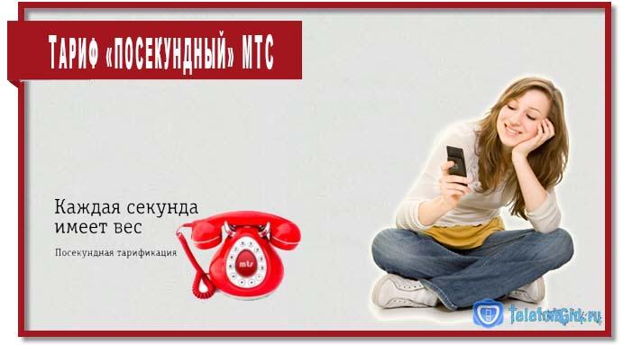 Тариф «Посекундный» МТС позволяет платить за каждую секунду разговора. Тарифный план не предусматривает никаких пакетов услуг.