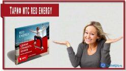 Переходите на тариф МТС Red Energy и платите 1,60 руб. за минуту за звонки на все номера.