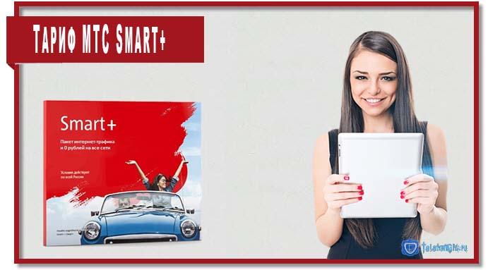 Тариф Смарт+ предназначен для абонентов с большими потребностями. Тарифу характерны солидные пакеты минут и СМС.