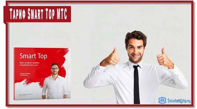 Очень большие пакеты минут, СМС и интернета доступны в рамках тариф Smart Top МТС.