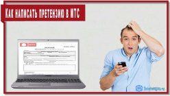 Понятия не имеете, как написать претензию в МТС? Для вас будет полезна данная инструкция.