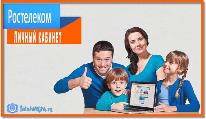 Никогда не использовали личный кабинет Ростелеком? Пройдите регистрацию в системе самообслуживания и для вас откроются большие возможности.