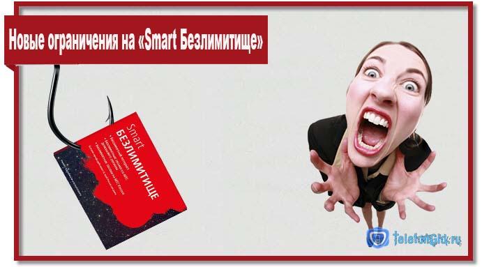 МТС «ПОРАДОВАЛ» абонентов новым ограничением на тарифе «Smart Безлимитище».