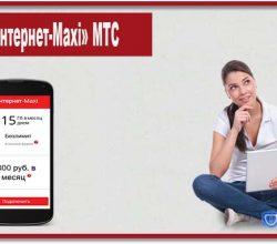 Подключите опцию «Интернет-Maxi» МТС и пользуйтесь интернетом не только днем, но и ночью.