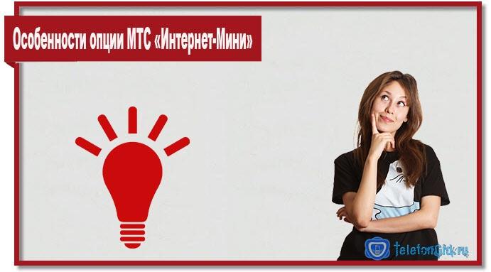 Прежде чем подключить опцию МТС «Интернет-Mini» рекомендуем ознакомиться с характерными ей особенностями.