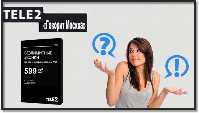 Перед переходом на тариф «Говорит Москва» от Теле2 необходимо ознакомиться с его особенностями.