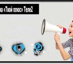 Программа «Твой плюс» Теле2 позволяет каждому желающему зарабатывать реальные деньги. Рекомендуйте Теле2 друзьям и оператор будет платить вам.
