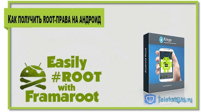 Инструкция по получению root-прав с помощью программ  Framaroot и Kingo Android Root.