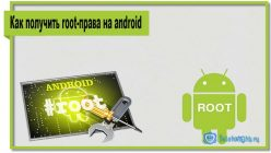 Перед тем как получить root-права на android обязательно ознакомьтесь с данным руководством.