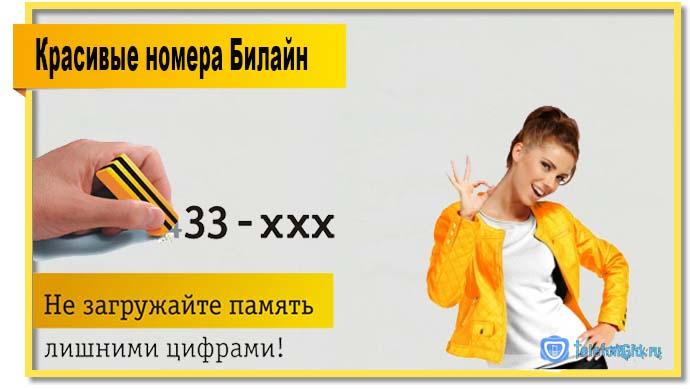 Красивые номера Билайн доступны на платной основе. Рассмотрим цены и порядок покупки престижных номеров.