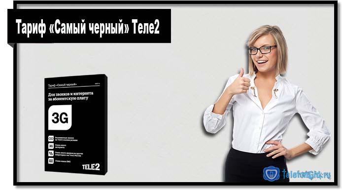 Тариф «Самый черный» Теле2 подойдет для активных абонентов, которые не хотят следить за остатком минут, СМС и интернета.