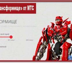 Новый тариф «Трансформище» от МТС можно заказать в интернет-магазине. Подробное описание тарифа в нашем обзоре.