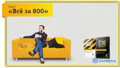 Относитесь к числу требовательных абонентов? Тариф Билайн «Всё за 800» станет для вас отличным решением.