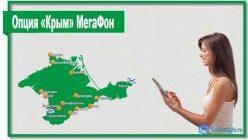 Опция «Крым» МегаФон позволяет сократить расходы на связь при поездке в республику Крым и г. Севастополь.