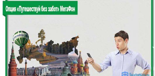 Подключите опцию «Путешествуй без забот» МегаФон и больше не переживайте о дорогих звонках и СМС в роуминге по России.