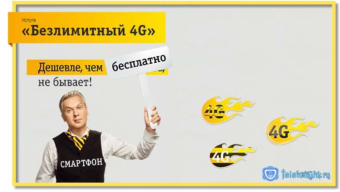 Прежде чем подключить услугу Билайн «Безлимитный 4G», рекомендуем ознакомиться с ее недостатками.