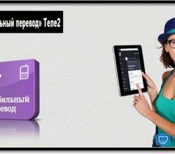 Чтобы перевести деньги со счета на счет воспользуйтесь услугой «Мобильный перевод» Теле2.