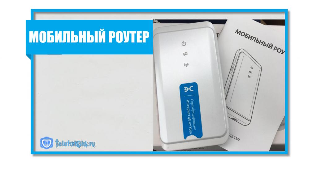 Мобильный роутер от Yota