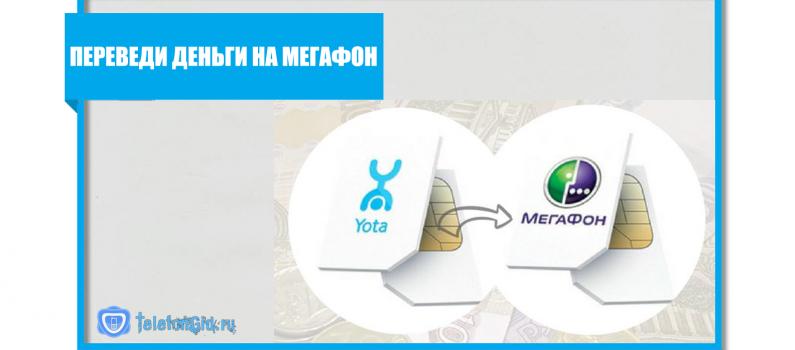 Команда для перечисления денег на Мегафон