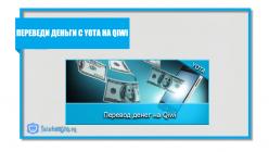 Перевод денег с йота на киви