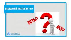 Доверительный платеж на Yota