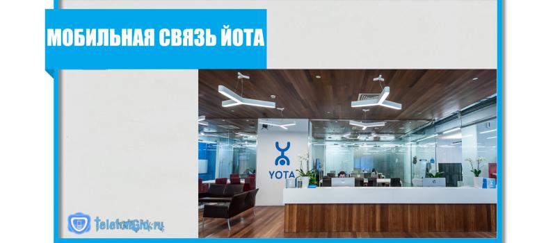 Компания Йота