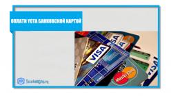 Платеж через мобильный банк