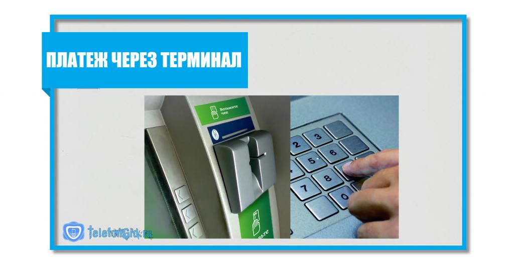 Платеж через терминал