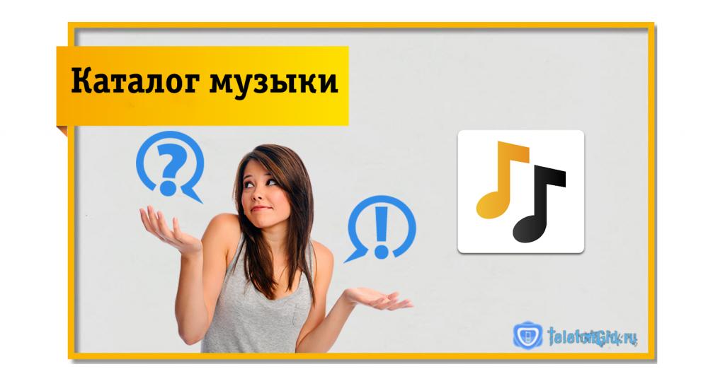 прослушивание песен онлайн