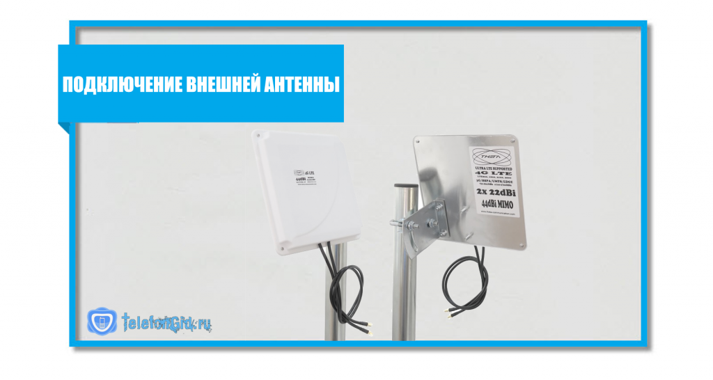 Подключение внешней антенны