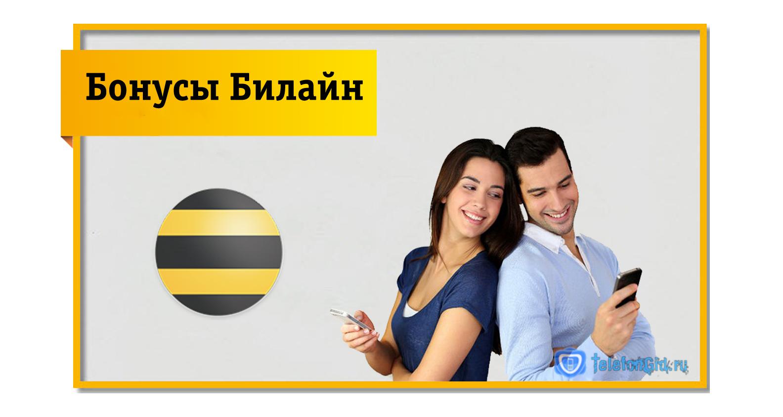 Как бонусы перевести в деньги на билайне [PUNIQRANDLINE-(au-dating-names.txt) 24