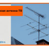 Основные телевизионные каналы